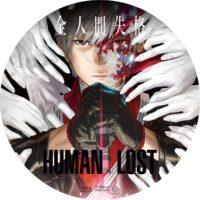 HUMAN LOST 人間失格 ラベル 01 Blu-ray