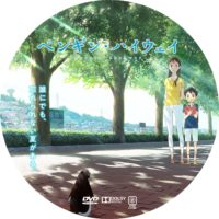 ペンギン・ハイウェイ ラベル 03 DVD