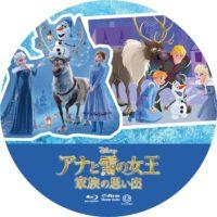 アナと雪の女王/家族の思い出 ラベル 01 Blu-ray