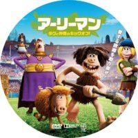 アーリーマン ダグと仲間のキックオフ! ラベル 02 DVD