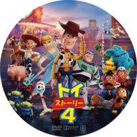 トイ・ストーリー4 ラベル 02 DVD