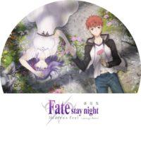 劇場版 Fate/stay night Heaven's Feel I. presage flower ラベル 01 なし