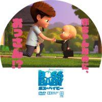 ボス・ベイビー ラベル 03 DVD