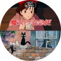魔女の宅急便 ラベル 02 DVD