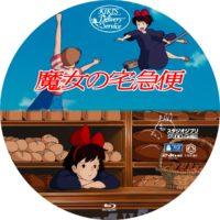 魔女の宅急便 ラベル 03 Blu-ray