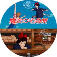 魔女の宅急便 ラベル 03 DVD