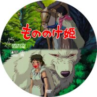 もののけ姫 ラベル 02 DVD