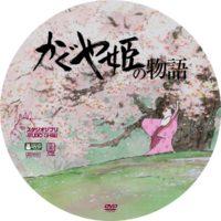 かぐや姫の物語 ラベル 02 DVD