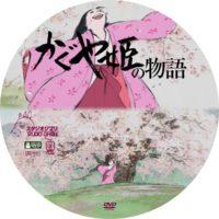 かぐや姫の物語 ラベル 03 DVD