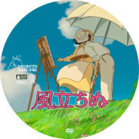 風立ちぬ ラベル 01 DVD