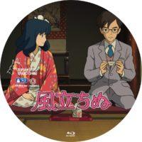 風立ちぬ ラベル 04 Blu-ray