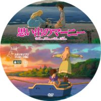 思い出のマーニー ラベル 03 DVD