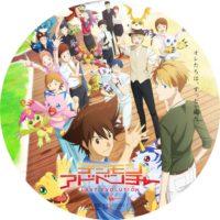 デジモンアドベンチャー LAST EVOLUTION 絆 ラベル 01 DVD