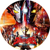 劇場版ウルトラマンタイガ ニュージェネクライマックス ラベル 01 Blu-ray