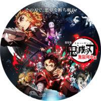 劇場版「鬼滅の刃」無限列車編 ラベル 01 DVD