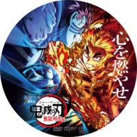 劇場版「鬼滅の刃」無限列車編 ラベル 02 DVD