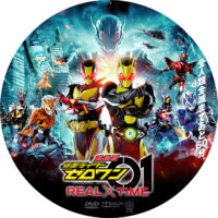 劇場版 仮面ライダーゼロワン REAL×TIME ラベル 01 DVD