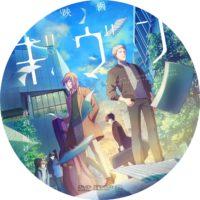 映画 ギヴン ラベル 01 DVD