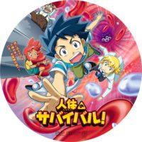 人体のサバイバル! ラベル 01 DVD