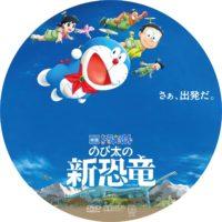 映画ドラえもん のび太の新恐竜 ラベル 01 DVD