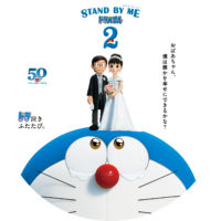STAND BY ME ドラえもん2 ラベル 01 なし