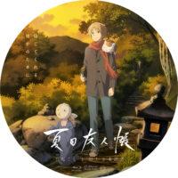 夏目友人帳 石起こしと怪しき来訪者 ラベル 01 Blu-ray