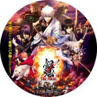 銀魂 THE FINAL ラベル 01 Blu-ray