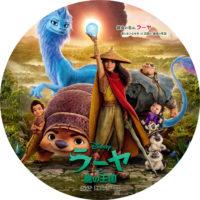 ラーヤと龍の王国 ラベル 01 DVD