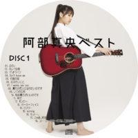阿部真央ベスト (通常版) / 阿部真央 ラベル 01 DISC1 曲目あり