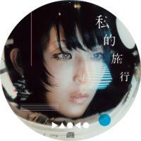 私的旅行 (通常版) / DAOKO ラベル 01 曲目なし