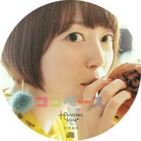 ココベース (通常盤) / 花澤香菜 ラベル 01 曲目なし