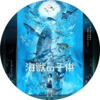 海獣の子供 ラベル 01 DVD