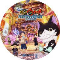 映画 妖怪ウォッチ FOREVER FRIENDS ラベル 01 DVD