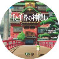 千と千尋の神隠し ラベル 07 DVD