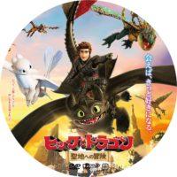 ヒックとドラゴン 聖地への冒険 ラベル 01 DVD
