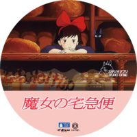 魔女の宅急便 ラベル 06 Blu-ray