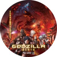 GODZILLA 決戦機動増殖都市 ラベル 01 Blu-ray