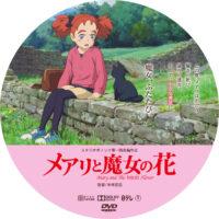 メアリと魔女の花 ラベル 01 DVD