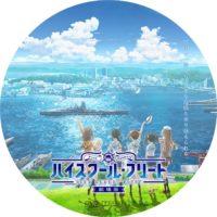 劇場版 ハイスクール・フリート ラベル 02 DVD