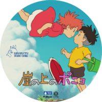崖の上のポニョ ラベル 03 Blu-ray
