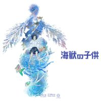 海獣の子供 ラベル 02 Blu-ray