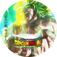 ドラゴンボール超 ブロリー ラベル 02 Blu-ray