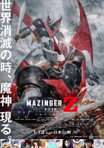 劇場版 マジンガーZ/INFINITY