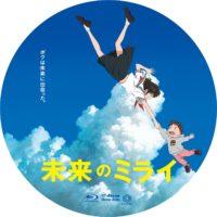 未来のミライ ラベル 01 Blu-ray
