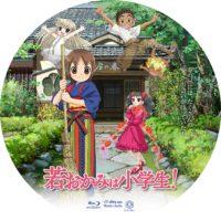 若おかみは小学生! ラベル 01 Blu-ray