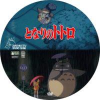 となりのトトロ ラベル 02 DVD