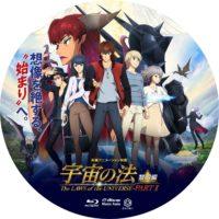 宇宙の法 黎明編 ラベル 01 Blu-ray