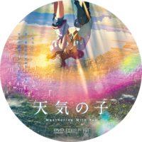 天気の子 ラベル 03 DVD