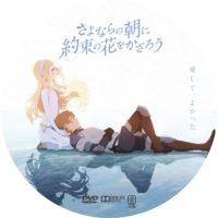 さよならの朝に約束の花をかざろう ラベル 01 DVD