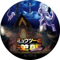 ミュウツーの逆襲 EVOLUTION ラベル 01 Blu-ray